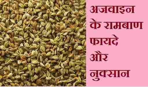 best ajwain benefits in hindi, अजवाइन के फायदे और नुक्सान