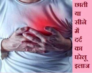 chest pain home remedies in hindi