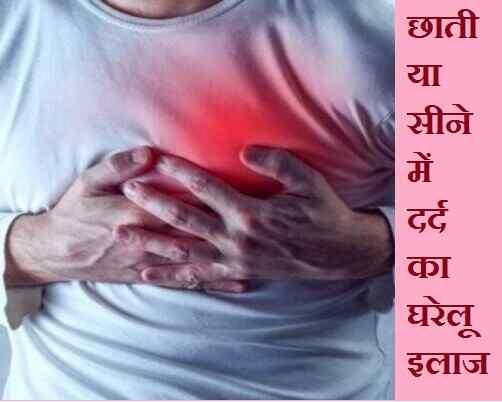 छाती या सीने में दर्द का घरेलू इलाज, लक्षण और कारण, best chest pain home remedies in hindi