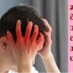 migraine treatment at home in hindi