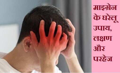best migraine treatment at home in hindi, माइग्रेन के घरेलू उपाय, लक्षण और परहेज